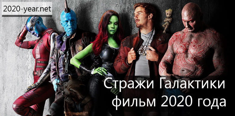 Стражи Галактики (Guardians of the Galaxy Vol. 3) – фильм 2020 года